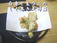 2宮たけ白身と生ウニのしそ巻き天ぷら.jpg