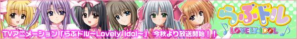 lovelyidol_anime_banner.jpg