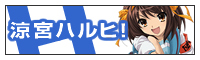 nv_sp_haruhi.jpg