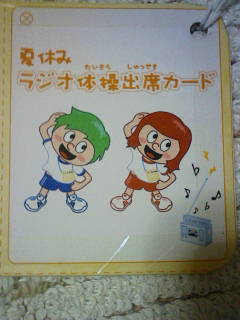 ラジオ体操01