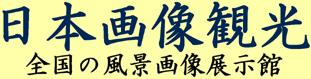 日本画増観光ロゴ.JPG