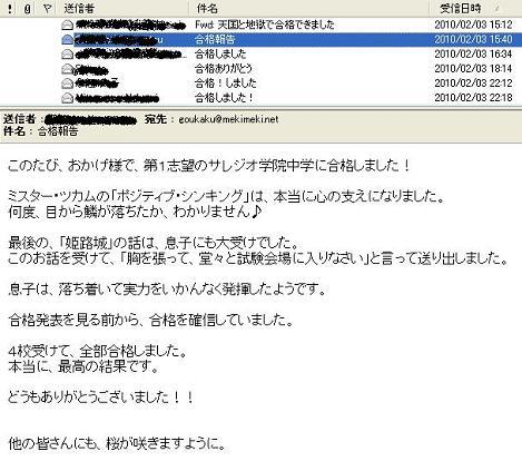 2010goukaku.JPG