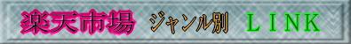 楽天 ジャンル別 LINK
