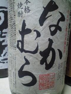 なかむらアップ.JPG