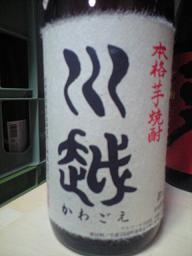 川越.JPG