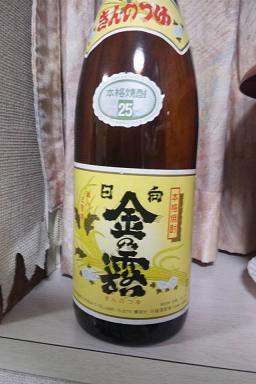 230217金の露.JPG