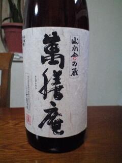萬膳庵ボトル.JPG