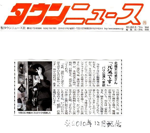 townnews201012.jpg