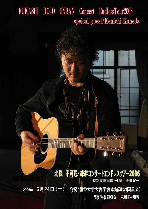 京都公演チラシ