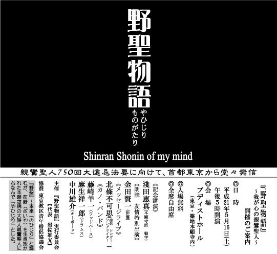 yahijri-shinpoai.jpg