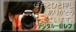 デジイチ用091207.jpg