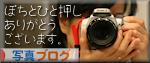 写真ブログ用091208.jpg