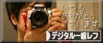 デジイチ用20110923.jpg