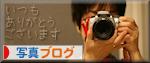 写真ブログ用20110923.jpg