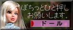 ブログ村ドール SOPHIE.jpg