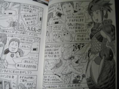 ぽん吉さんのMH漫画