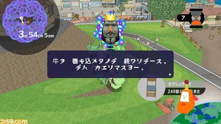 塊魂7.JPG