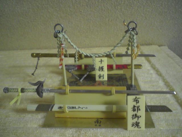 20080624十握剣と.jpg