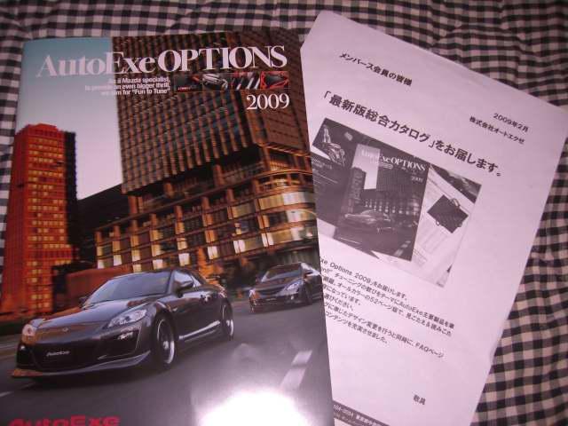 autoexe catalog0001.JPG