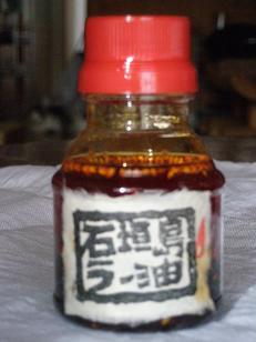 石垣島ラー油1・ボトル.JPG