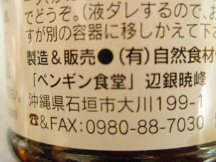 石垣島ラー油2・名前.JPG