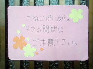 可愛い張り紙・小.JPG
