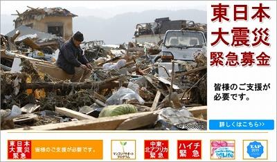 東日本大震災への寄付と偽って?