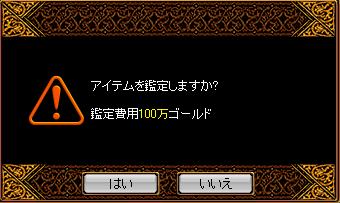 ぷち神秘クエ8H23年1月29日.png