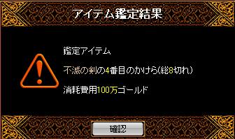 ぷち神秘クエ9H23年1月29日.png