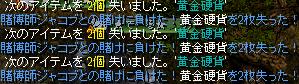 ぷち神秘クエ1H23年2月3日.png
