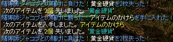 ぷち神秘クエ2H23年2月3日.png