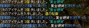 ぷち神秘クエ1H23年2月4日.png
