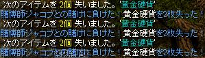 ぷち神秘クエ2H23年2月4日.png