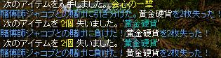 ぷち神秘クエ1H23年2月5日.png