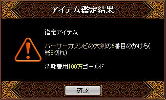 ぷち神秘クエ2H23年2月5日.png