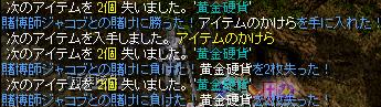 ぷち神秘クエ2H23年2月1日.png