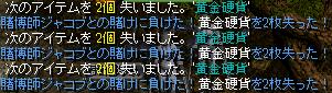 ぷち神秘クエ1H23年2月6日.png