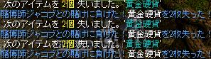 ぷち神秘1クエH23年2月6日.png