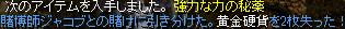 ぷち神秘クエ2H23年1月30日.png