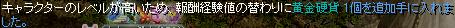 ぷち神秘クエ1H23年1月28日.png