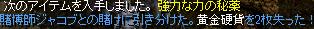 ぷち神秘クエ3H23年1月30日.png