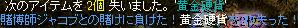 ぷち賭け1H23年1月28日.png