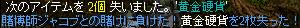 ぷち神秘クエ5H23年1月30日.png