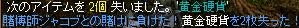 ぷち神秘クエ7H23年1月30日.png