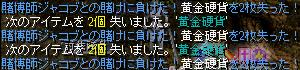 ぷち神秘クエ1H23年2月1日.png
