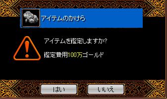 ぷちかけら鑑定H23年1月28日.png
