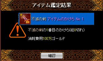 ぷちかけら鑑定2H23年1月28日.png