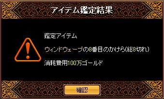 ぷち神秘クエ3H23年2月1日.png