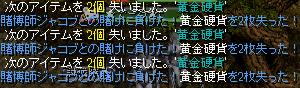 ぷち神秘クエ2H23年1月31日.png