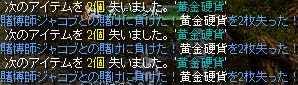 ぷち神秘クエ1H23年2月2日.png